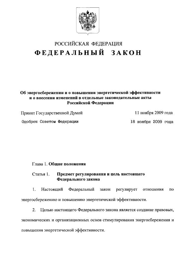 Федеральный закон о вступлении земельного кодекса