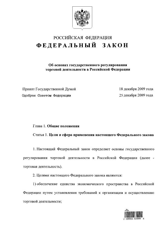 11 колпашевский шофёр 167 об обязательном пенсионном страховании