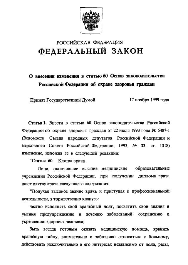 Фз-5487-1 федеральный закон