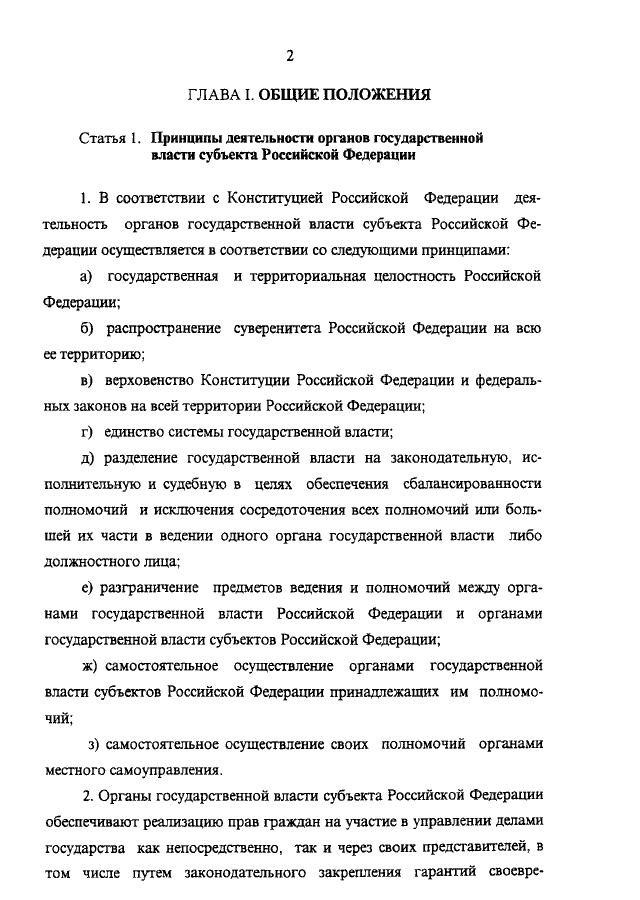 Федеральный закон 62 фз о гражданстве российской федерации