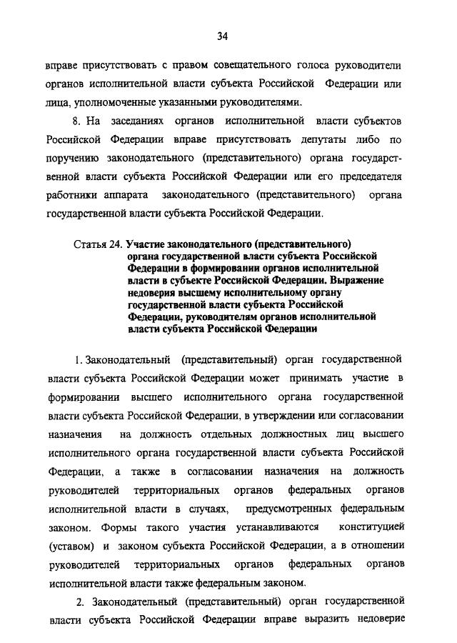 Федеральный закон 120 ф3