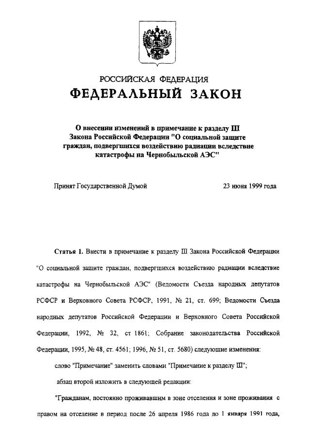 закон о социальной защите чернобыльцев