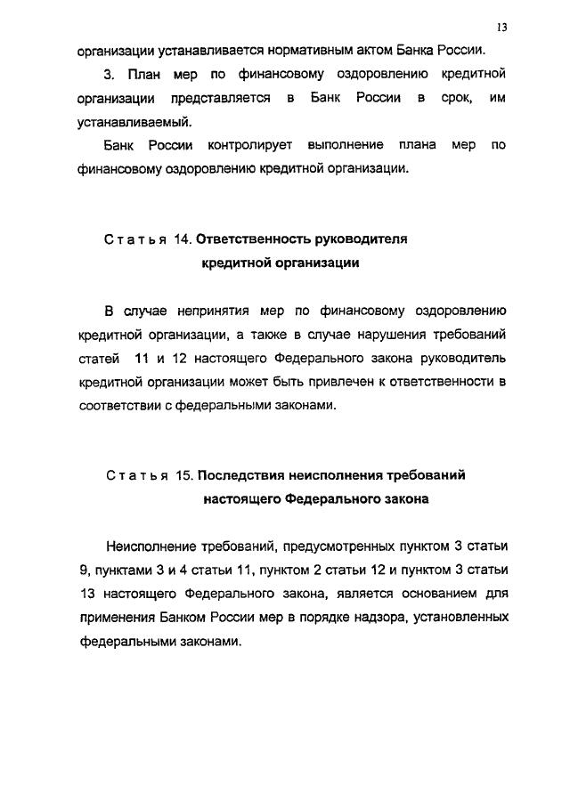 закон 40 о банкротстве кредитной организации