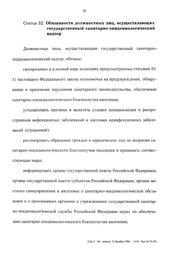 Федеральный закон 120 о безнадзорности