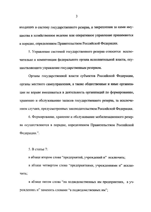 Федеральный закон 214-фз в последней редакции