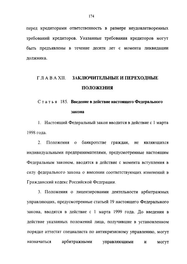 глава 6 закона о банкротстве