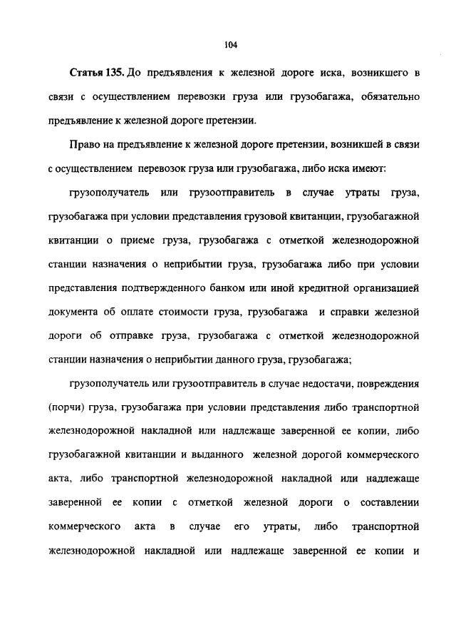 Федеральный конституционный закон от 21 июля 1994 г