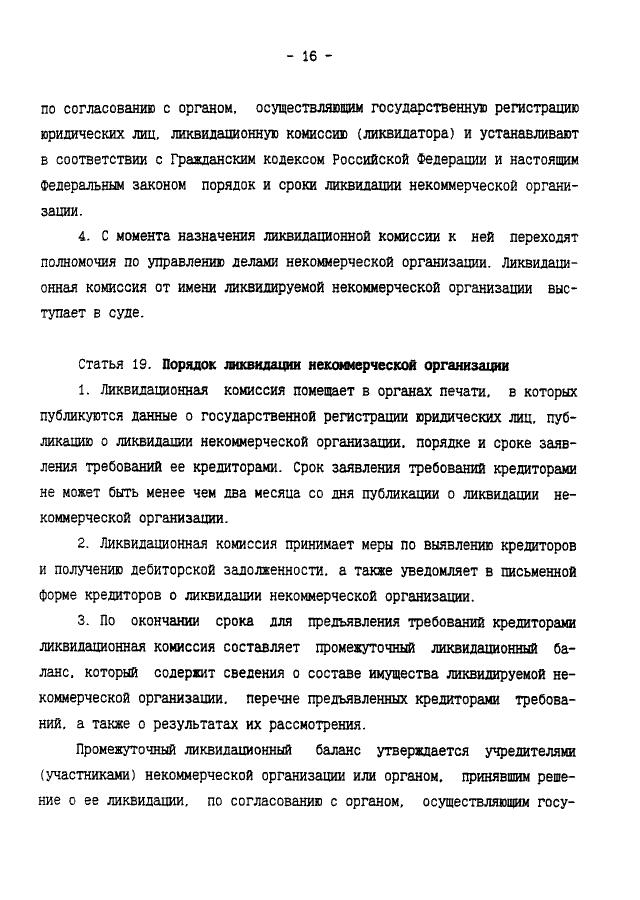 закон о некоммерческих организациях 1995