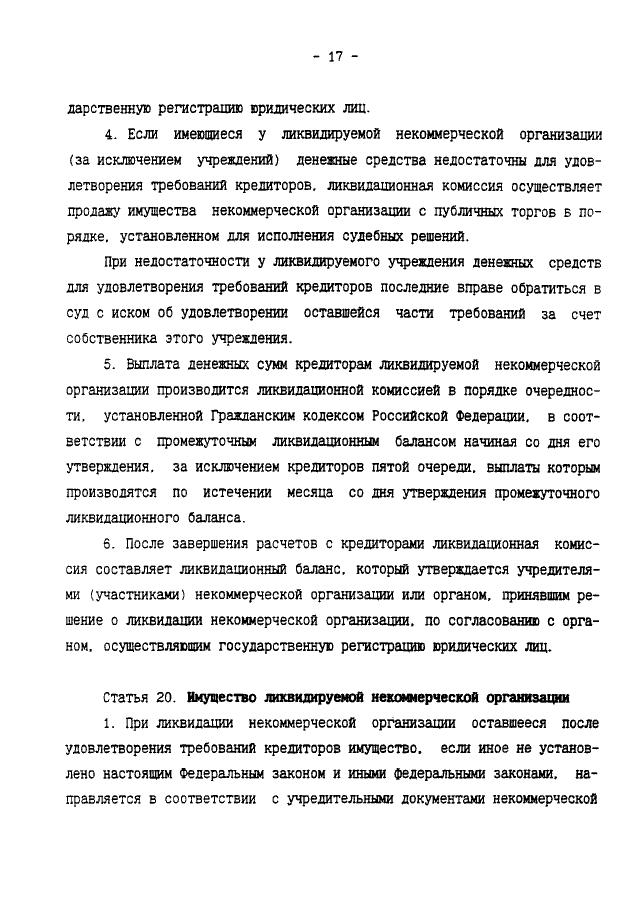 ст 17 о некоммерческих организациях