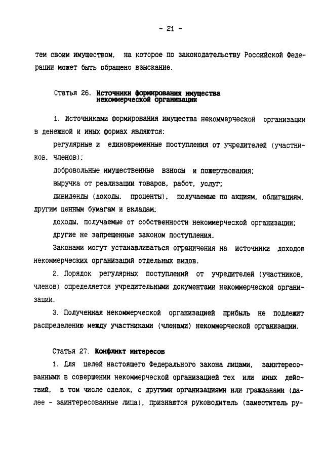 закон о некоммерческих организациях 1995 г