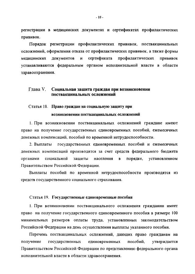 Федеральный закон от 03112006 n 174-фз об автономных учреждениях