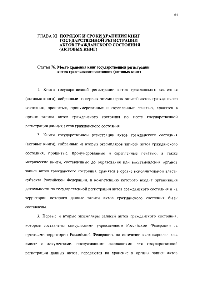 Федеральный закон российской федерации об актах гражданского состояния