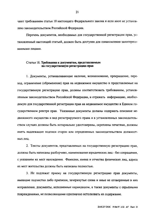 Федеральный закон 114 от 15081996