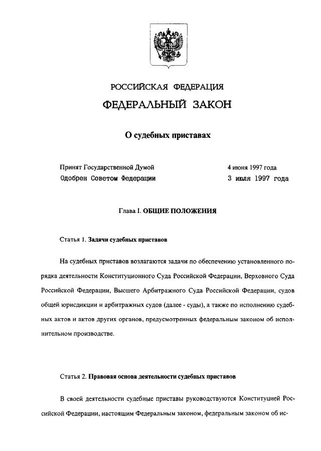 Федеральный закон о судебных приставах принят