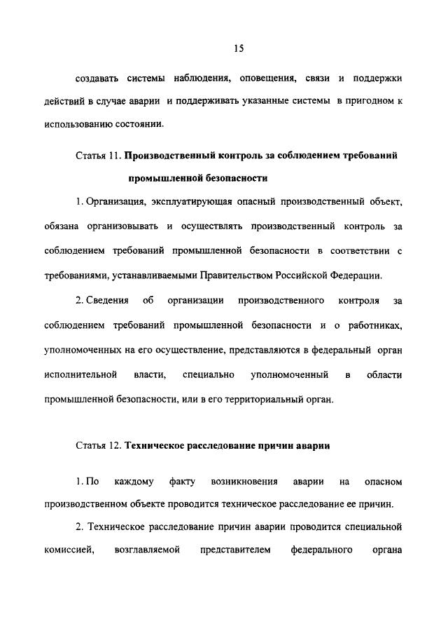 Ч3 ст98 федеральный закон