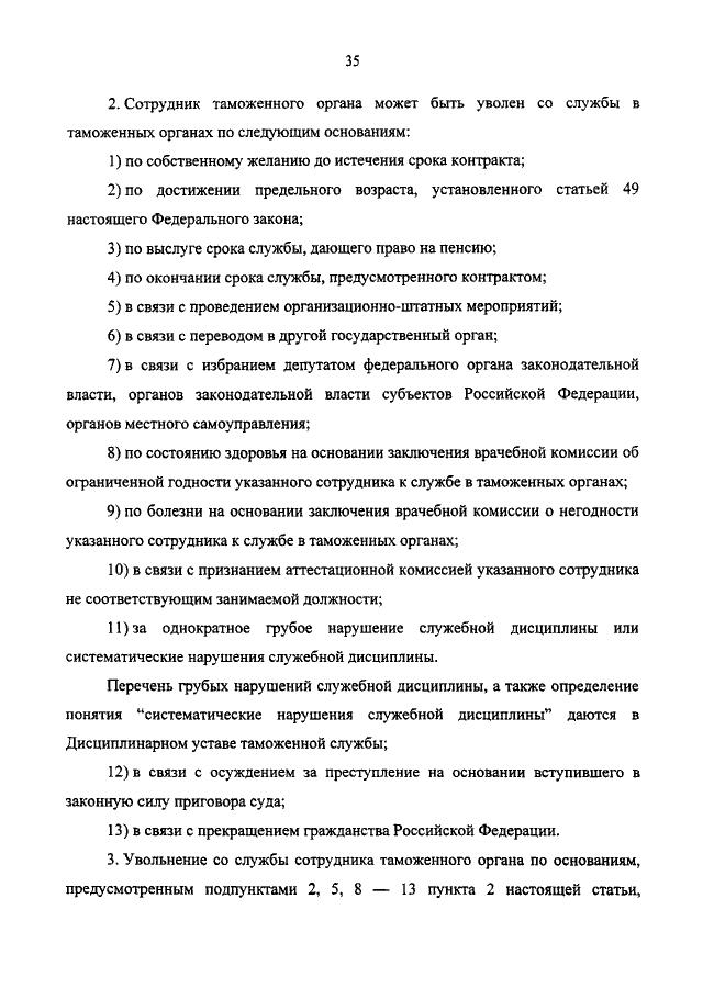 Федеральный закон от 23042012 36 фз
