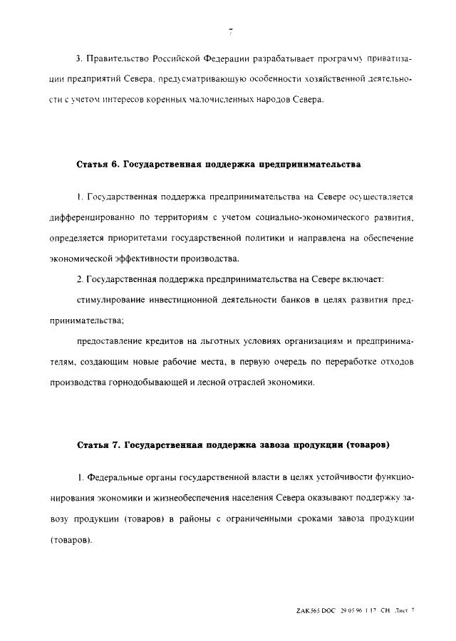 государственный кредит консультант волго-вятский банк пао сбербанк г нижний новгород бик 042202603