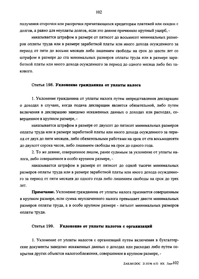 уголовный кодекс консультант