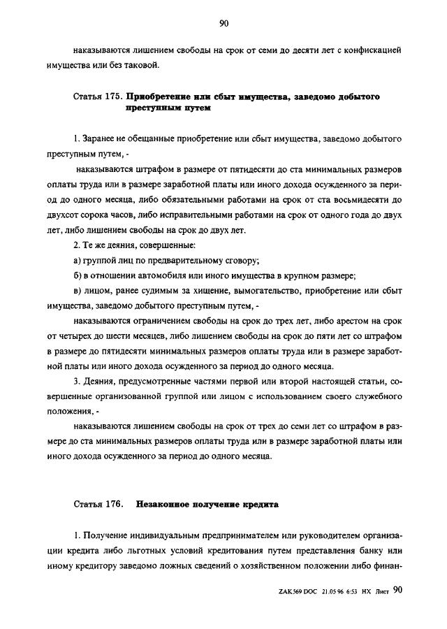 ук рф статья незаконное получение кредита