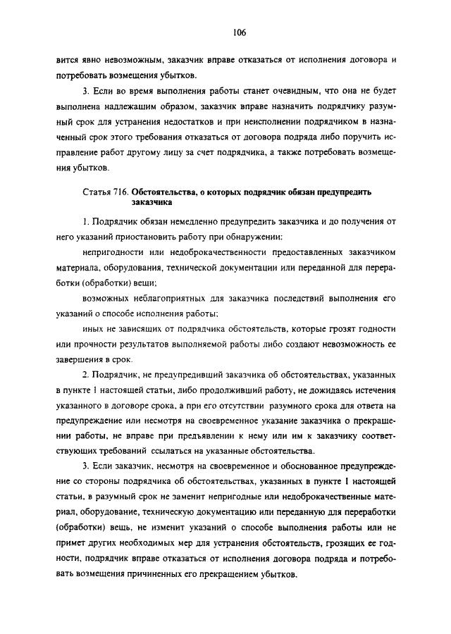 гражданский кодекс статья 716