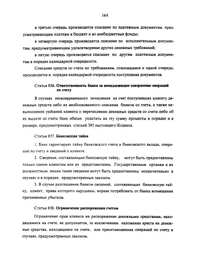гражданский кодекс ст 164