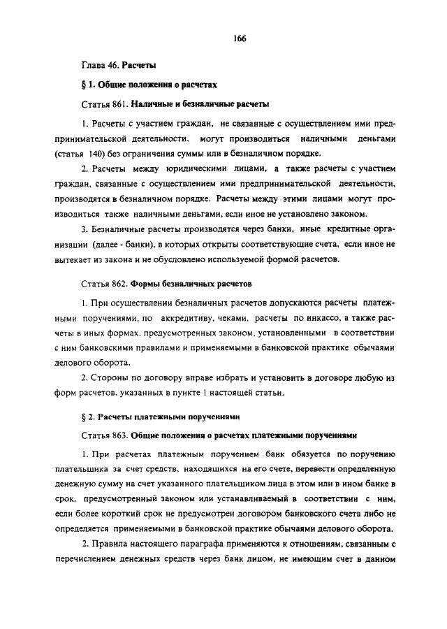 гражданский кодекс рф глава 46