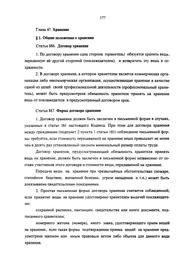 гражданский кодекс статья 161