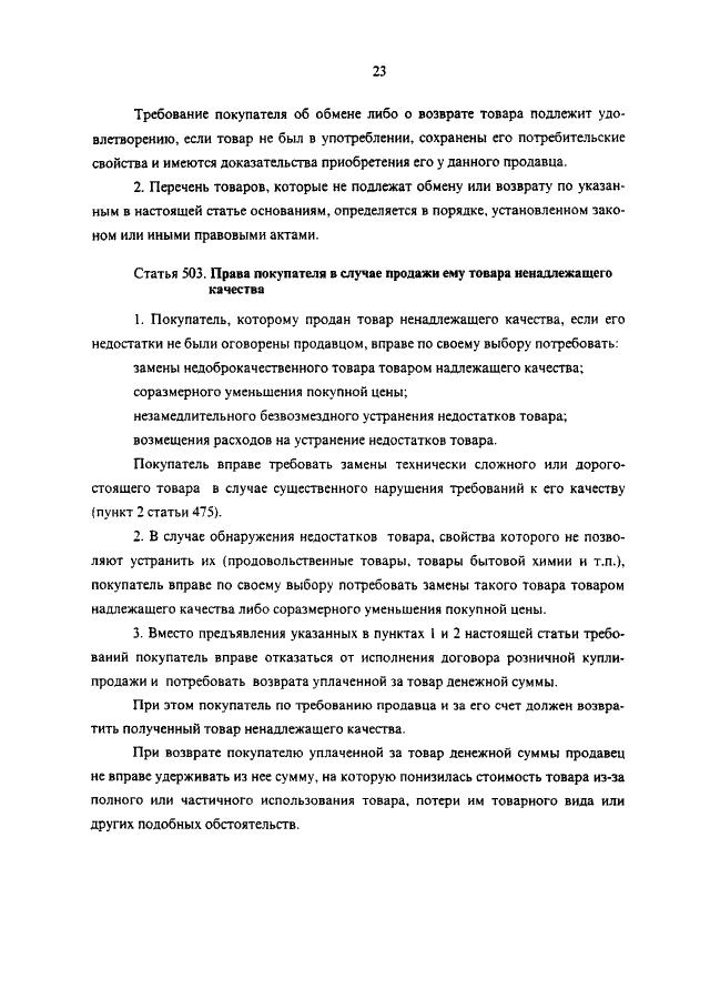 гражданский кодекс статья 475