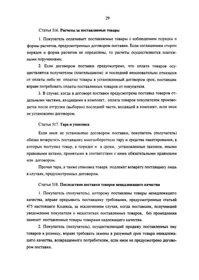 гражданский кодекс ст 516