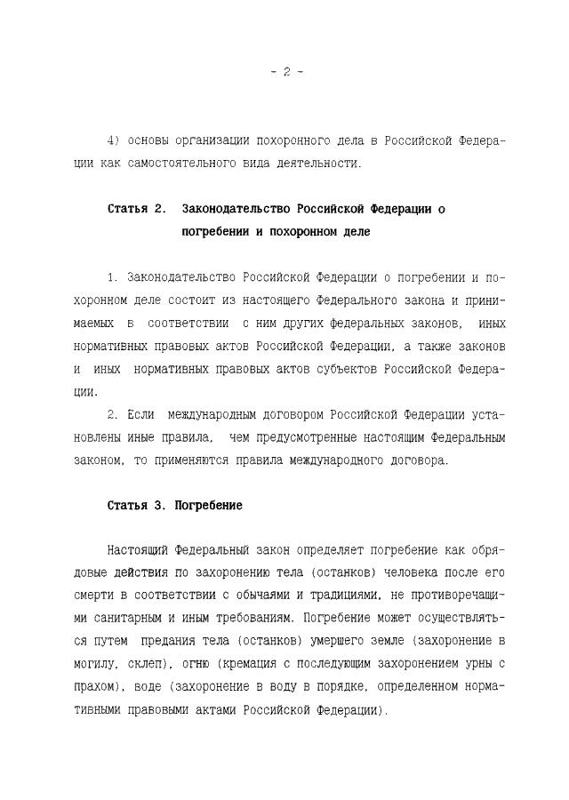 Федеральный закон от 17122001 г 173-фз о трудовых пенсиях в рф