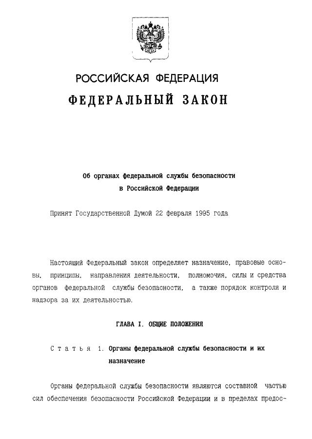Приведен текст федерального закона о федеральной службе безопасности от 03041995 40-фз в редакции фз от