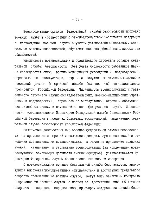 Федеральный закон от 03041995 n 40-фз об органах федеральной службы безопасности в российской федерации