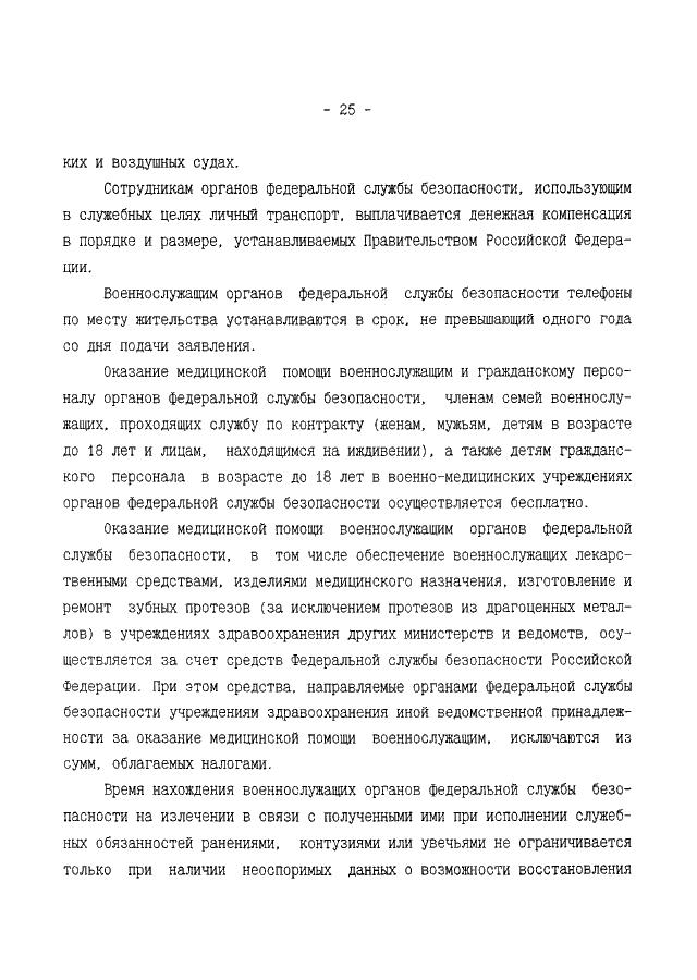 Закон рф о безопасности 1992