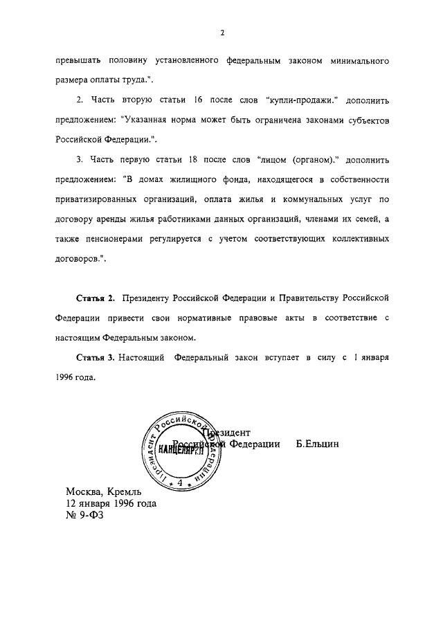 Федеральный закон n 375-фз