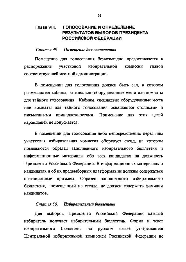 Проводка коммуникаций на участок данный многодетной семье в ивановской области