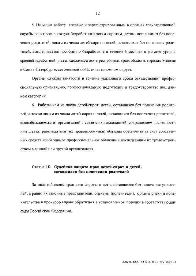 159 федеральный закон жалобы