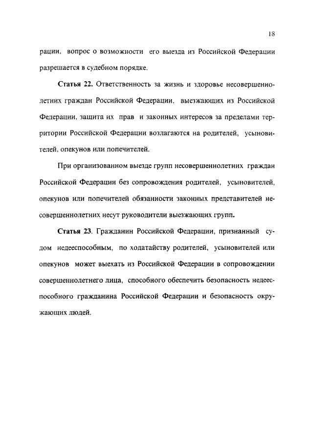 Образец искового заявления на почту россии