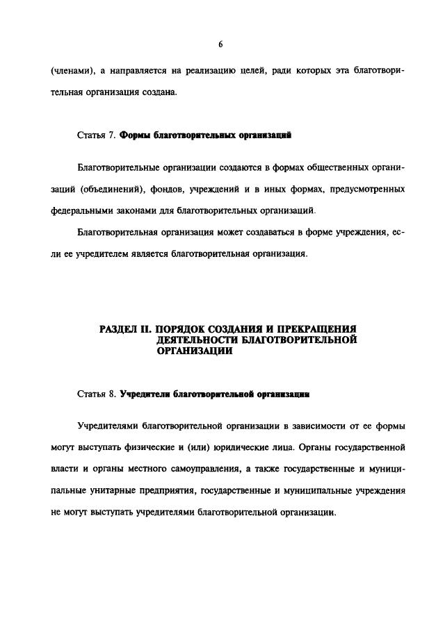 Федеральный закон о третьих лицах