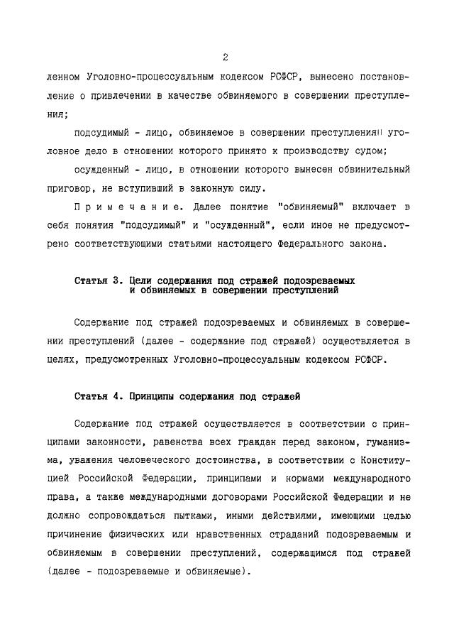 Федеральный закон no 507-фз