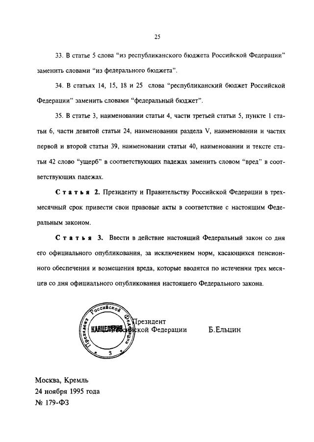 Отличие протокола от постановлкния