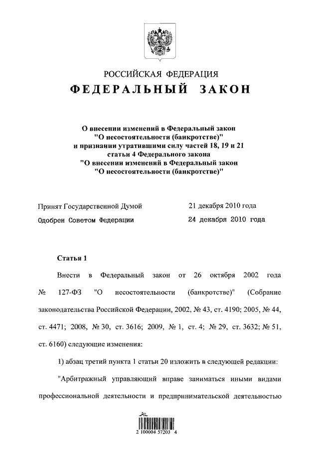 федеральный закон о банкротстве несостоятельности на 2010 год