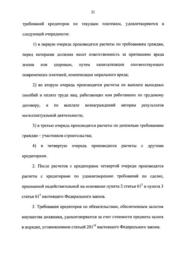 изменения в закон о банкротстве 2011