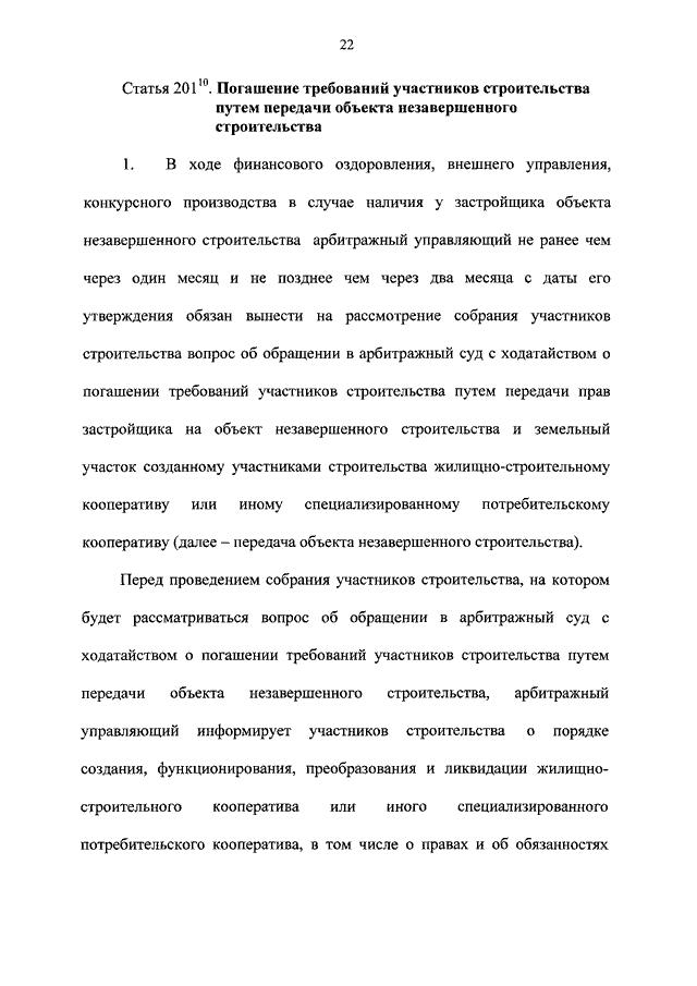 закон о банкротстве 210 фз