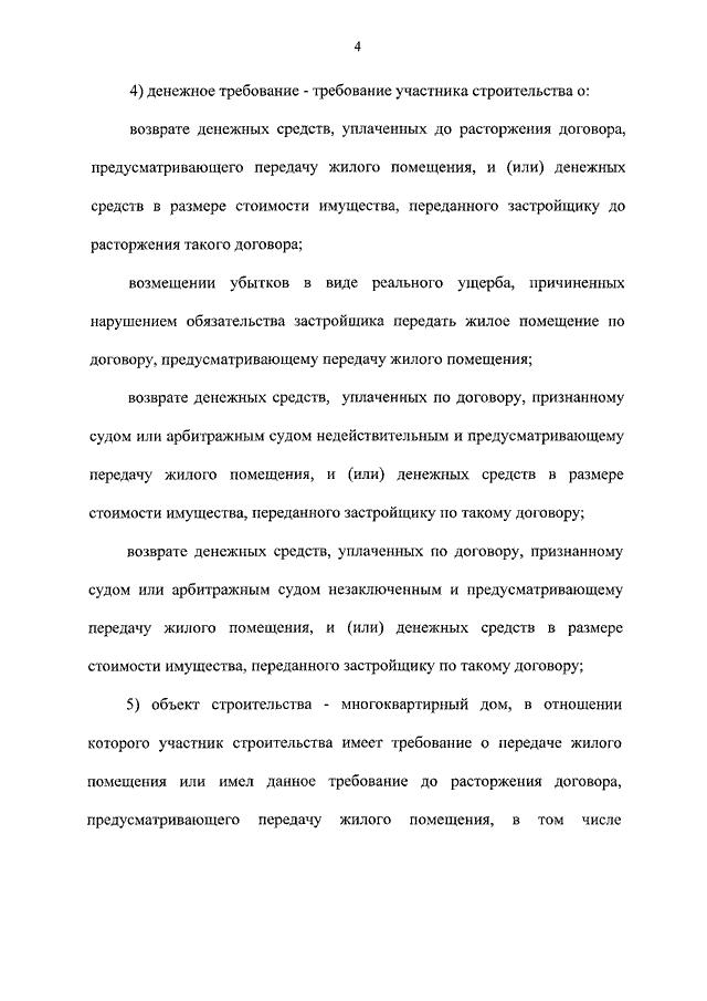 статья 210 фз о банкротстве