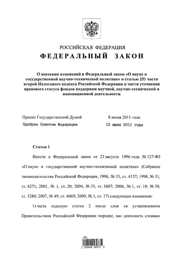 Краевой фонд науки краевой фонд поддержки научной и перечень типовых архивных документов образующихся в федеральный