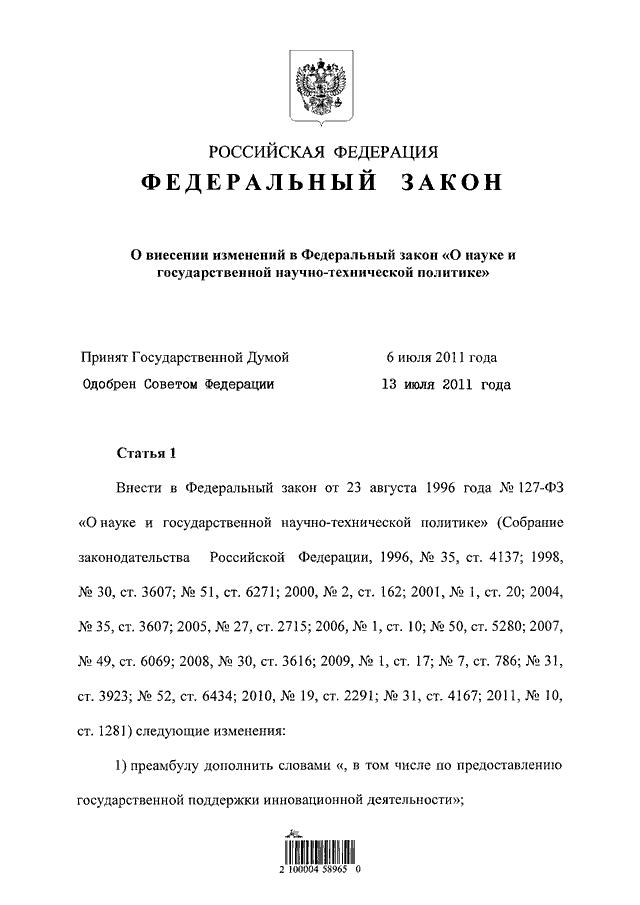 2 1 постановление сф фс рф от 08072015 n 310-сф о федеральном
