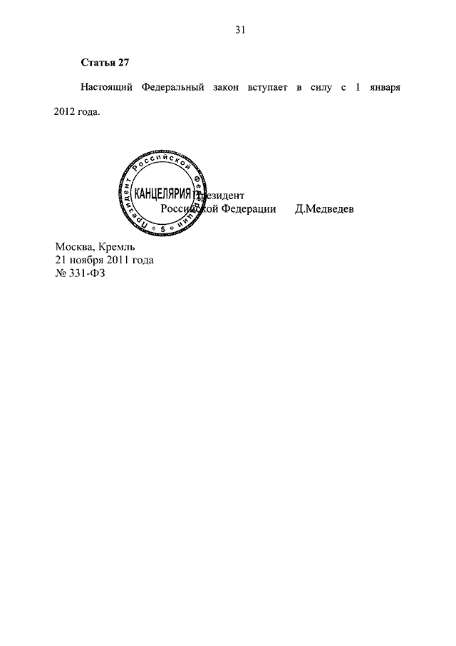 Приказ следственного комитета рф от 18 04 2016 n 29 о внесении