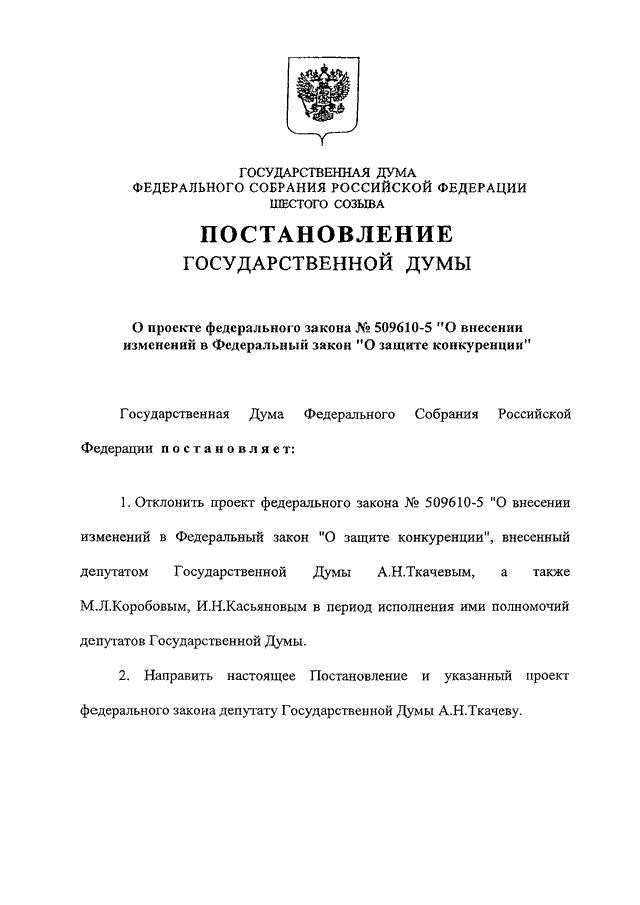 Федеральный закон 368-фз о внесении изменений в градостроительный кодекс российской федерации