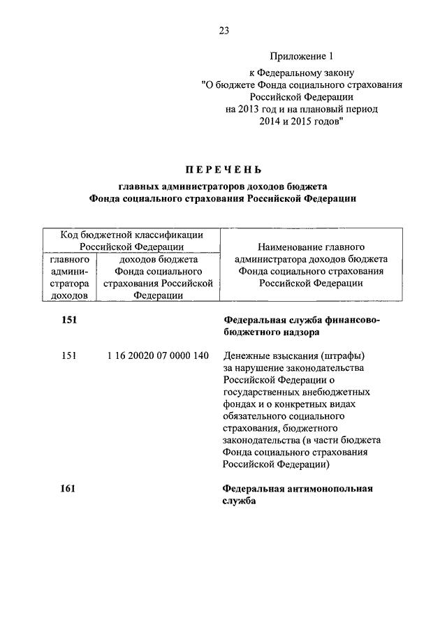 закон об обязательном социальном страховании на 2013