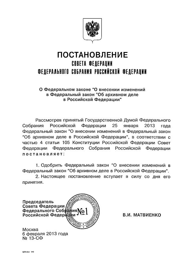 Постановление от 24072015 1864 о внесении изменений в постановление администрации щёлковского муниципального